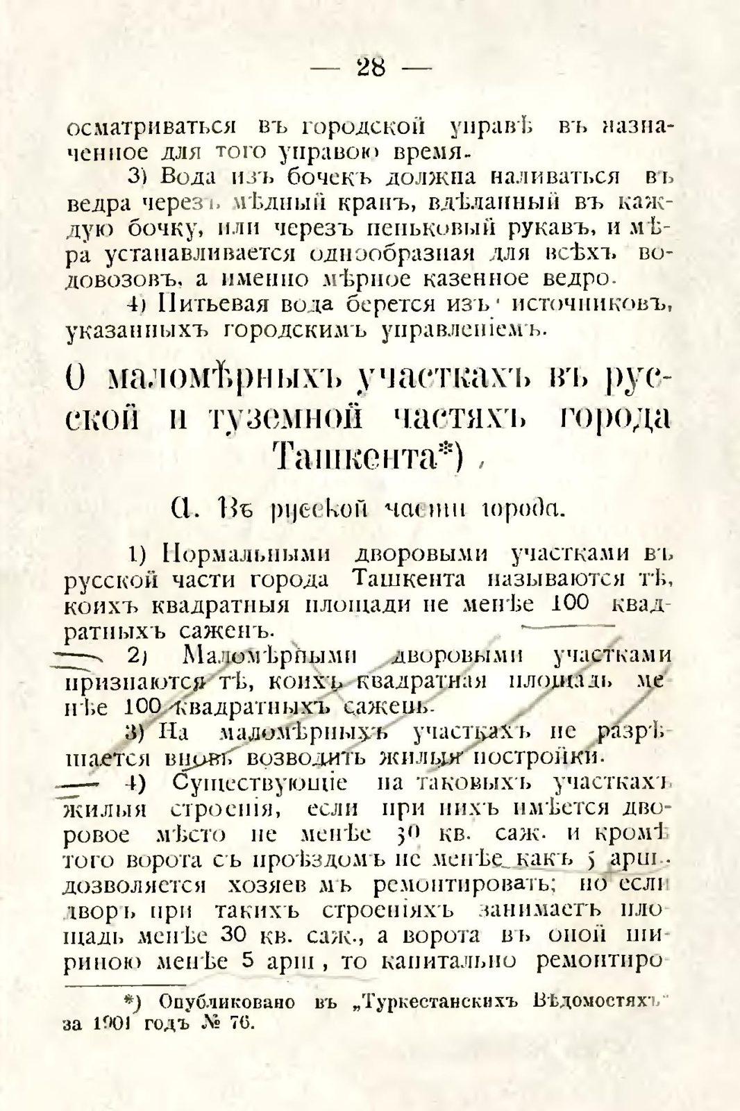 sbornik_obyazatelnyh_postanovlenii_tashkentskoi_gorodskoi_du_32