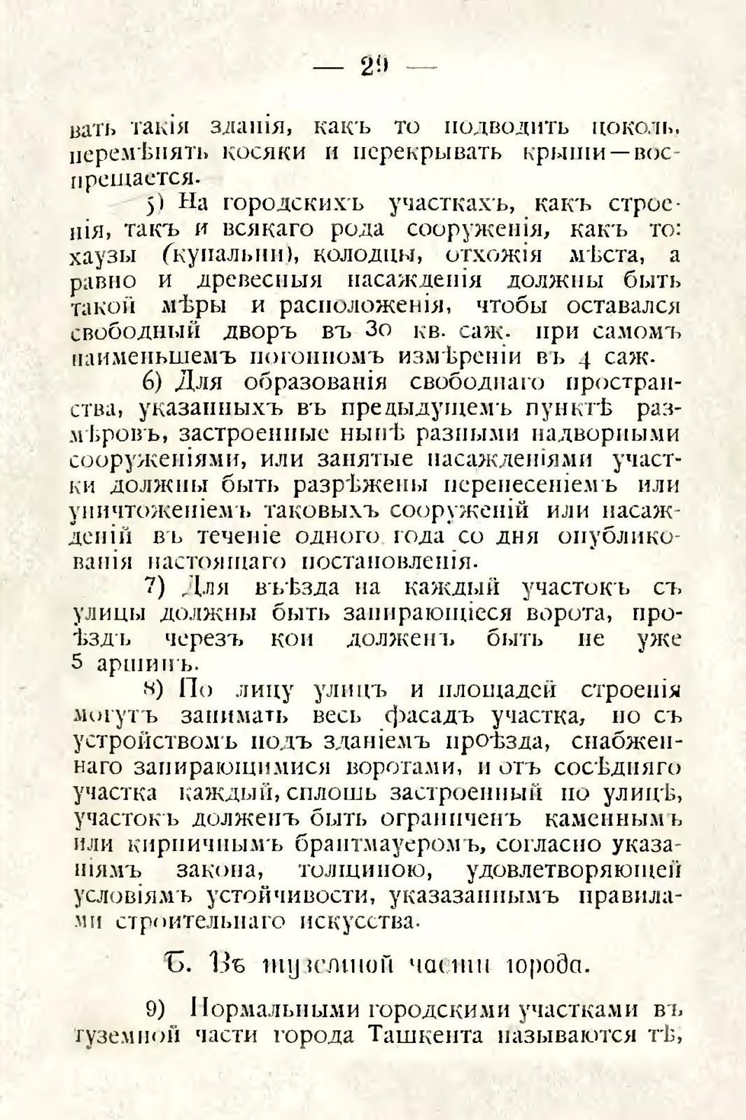 sbornik_obyazatelnyh_postanovlenii_tashkentskoi_gorodskoi_du_33