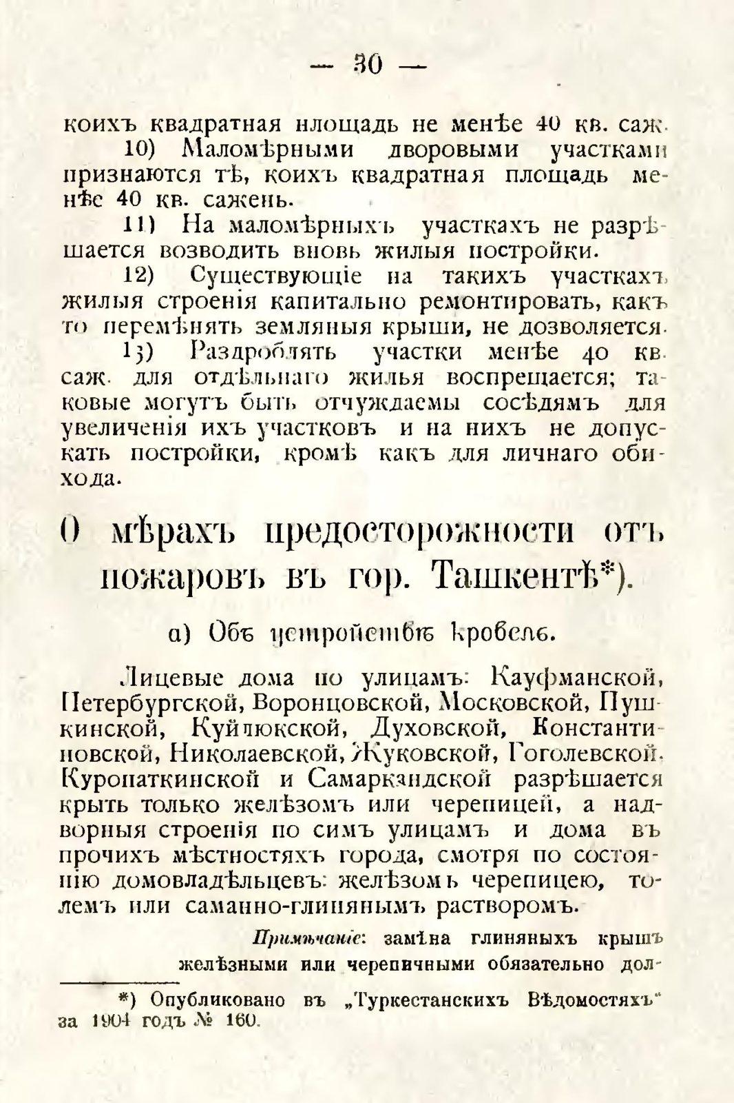 sbornik_obyazatelnyh_postanovlenii_tashkentskoi_gorodskoi_du_34