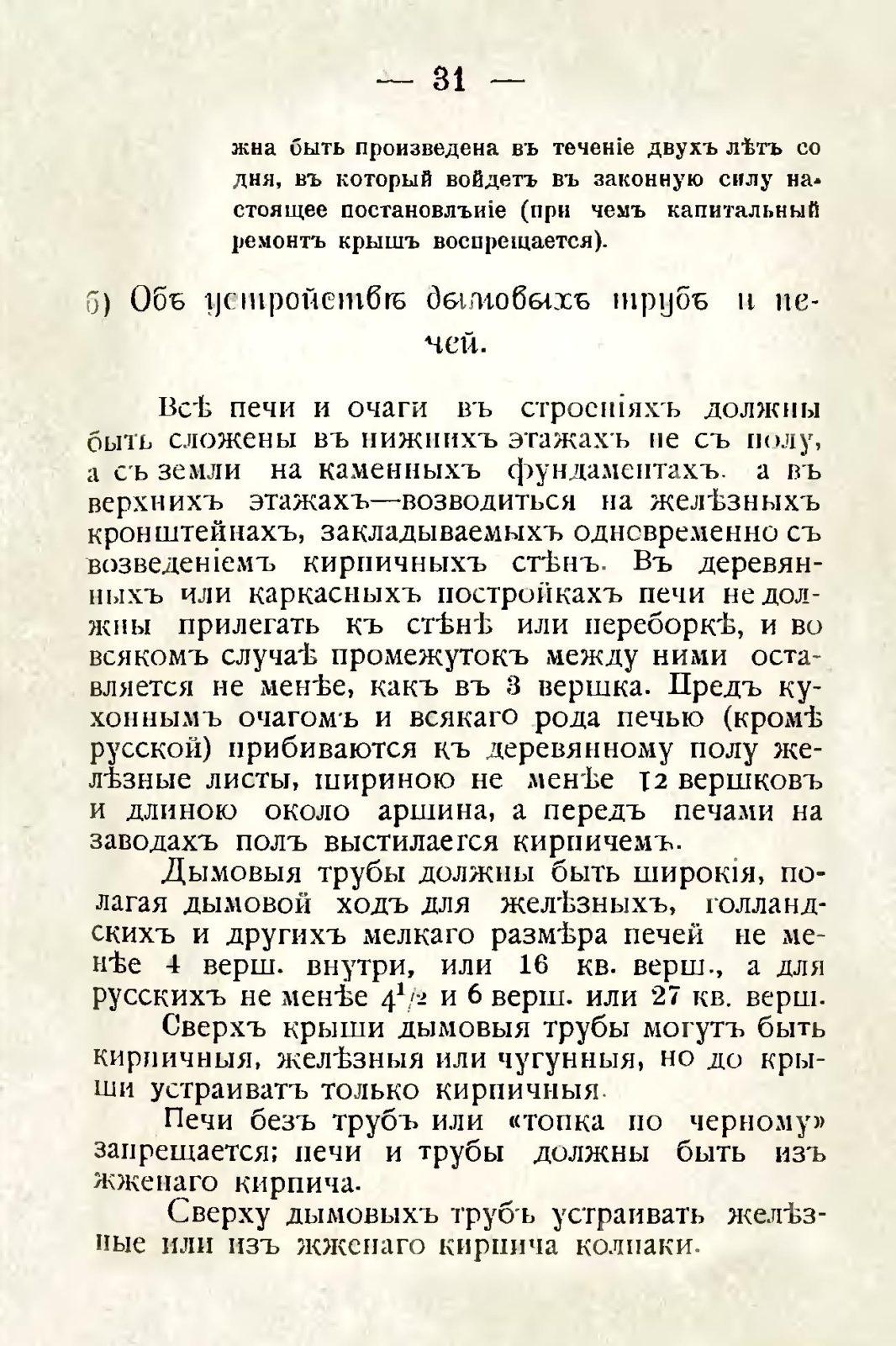 sbornik_obyazatelnyh_postanovlenii_tashkentskoi_gorodskoi_du_35