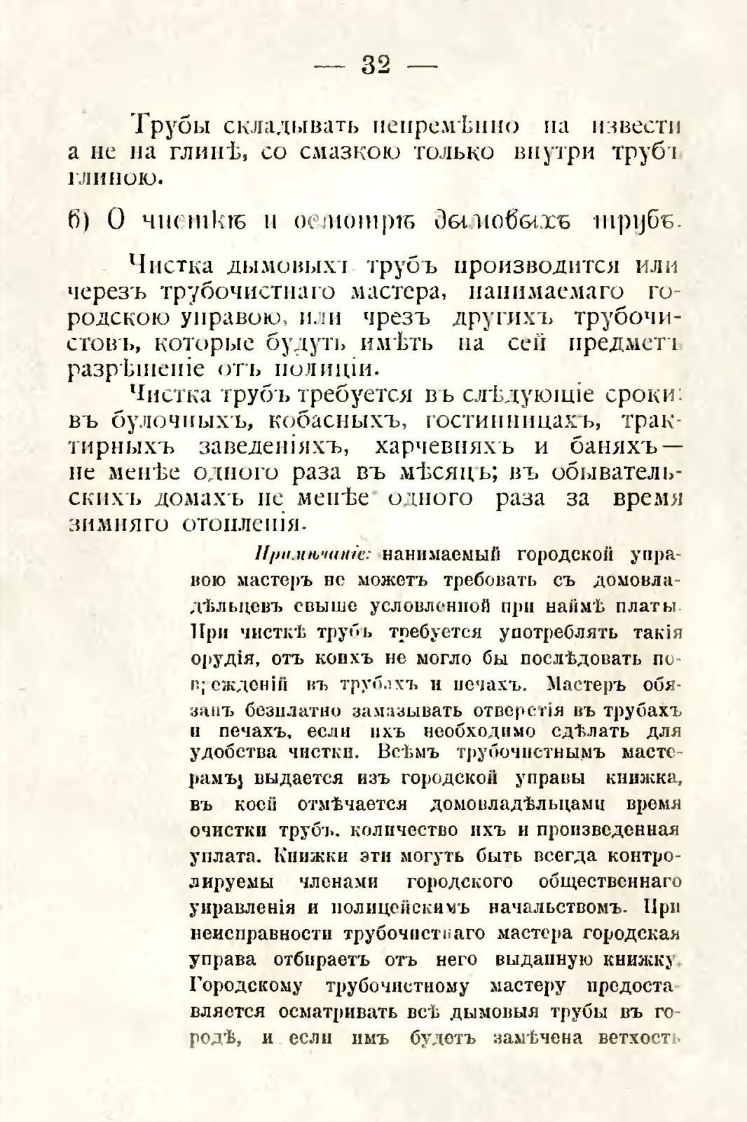 sbornik_obyazatelnyh_postanovlenii_tashkentskoi_gorodskoi_du_36
