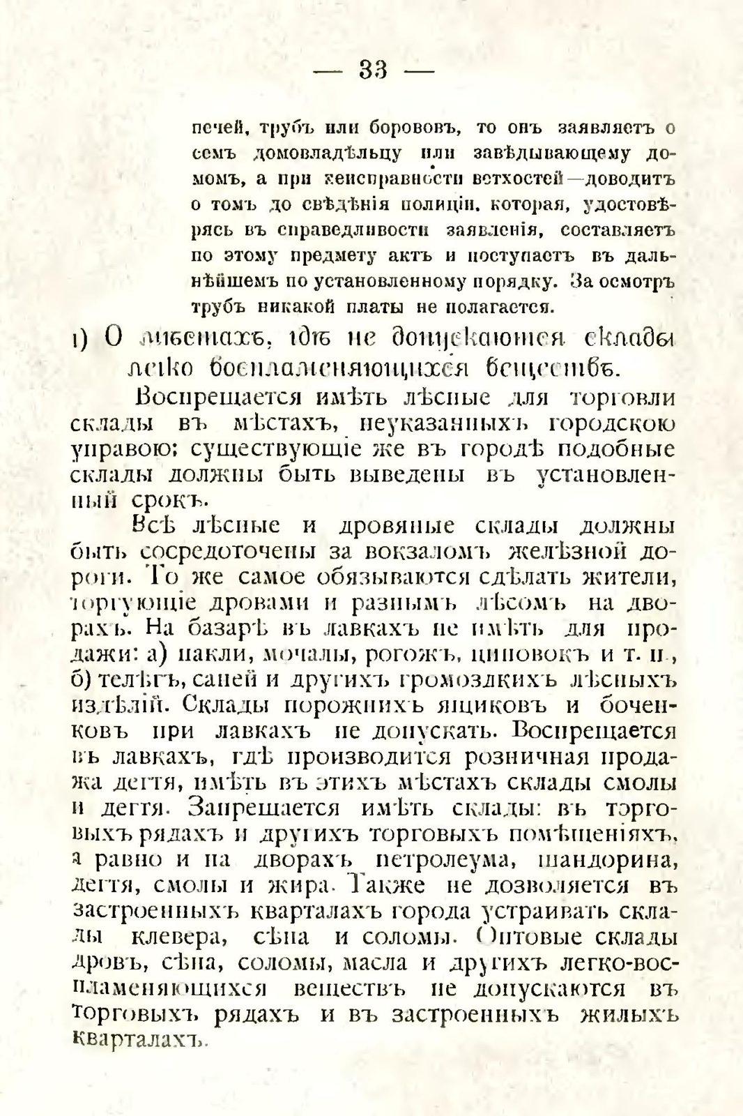 sbornik_obyazatelnyh_postanovlenii_tashkentskoi_gorodskoi_du_37