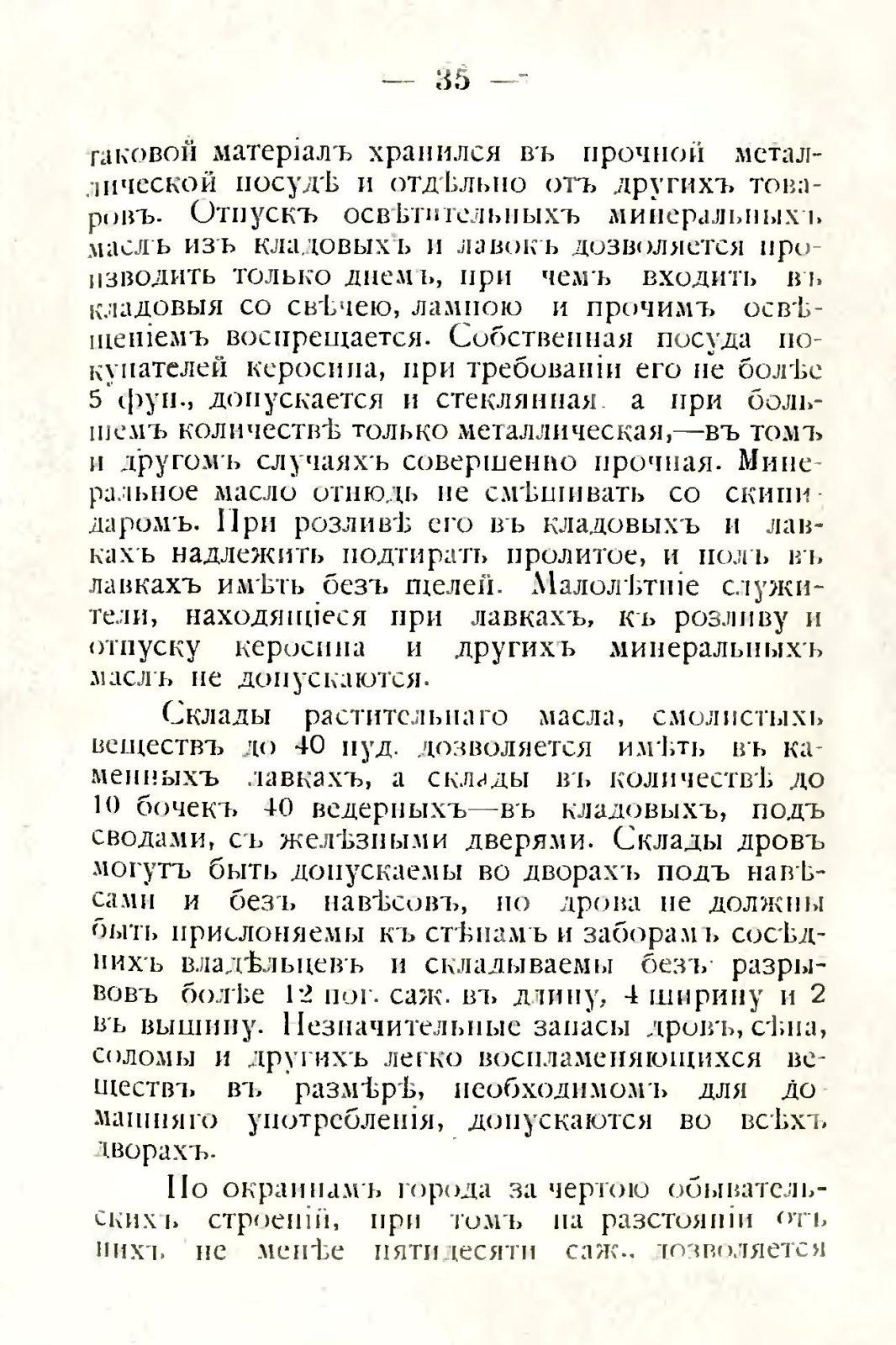 sbornik_obyazatelnyh_postanovlenii_tashkentskoi_gorodskoi_du_39