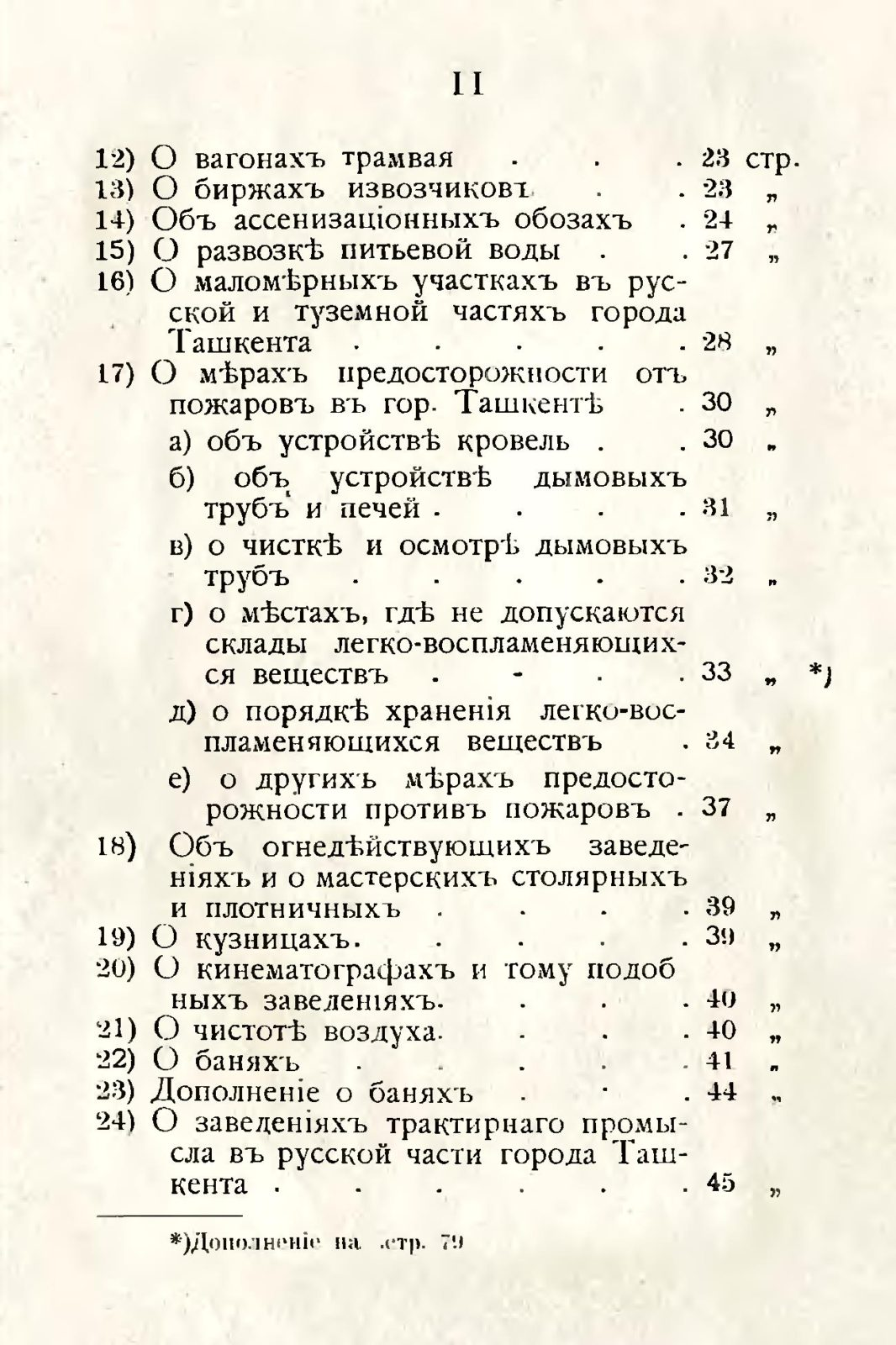 sbornik_obyazatelnyh_postanovlenii_tashkentskoi_gorodskoi_du_4