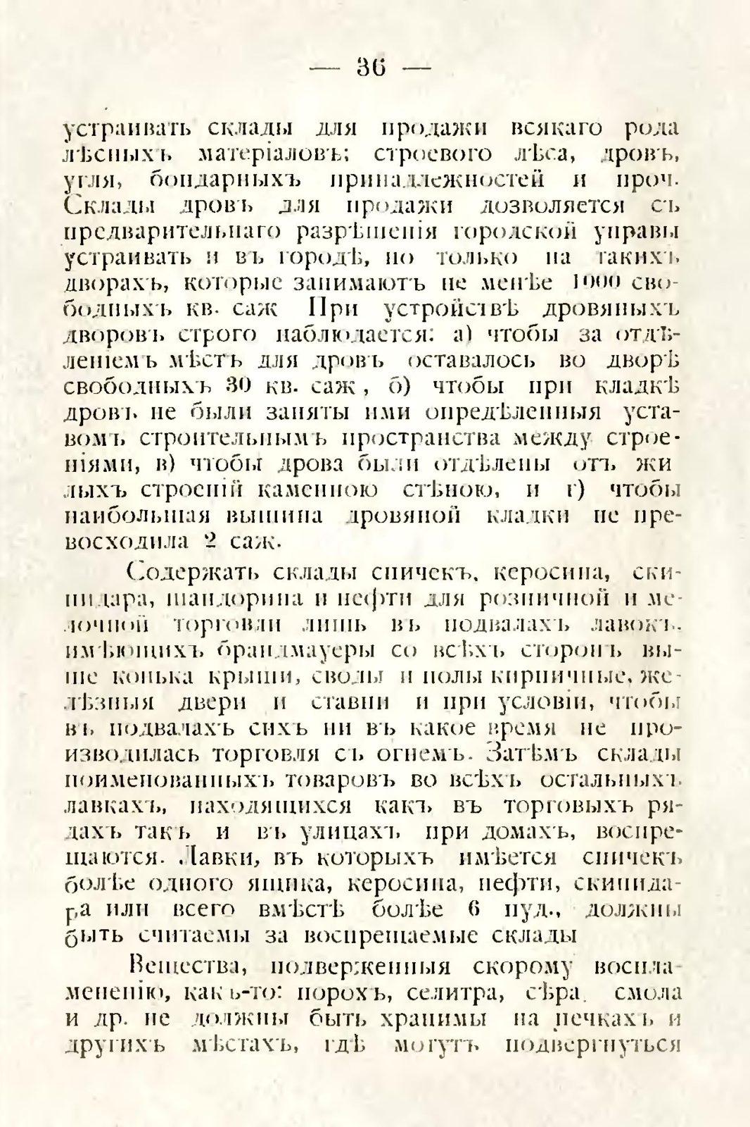 sbornik_obyazatelnyh_postanovlenii_tashkentskoi_gorodskoi_du_40
