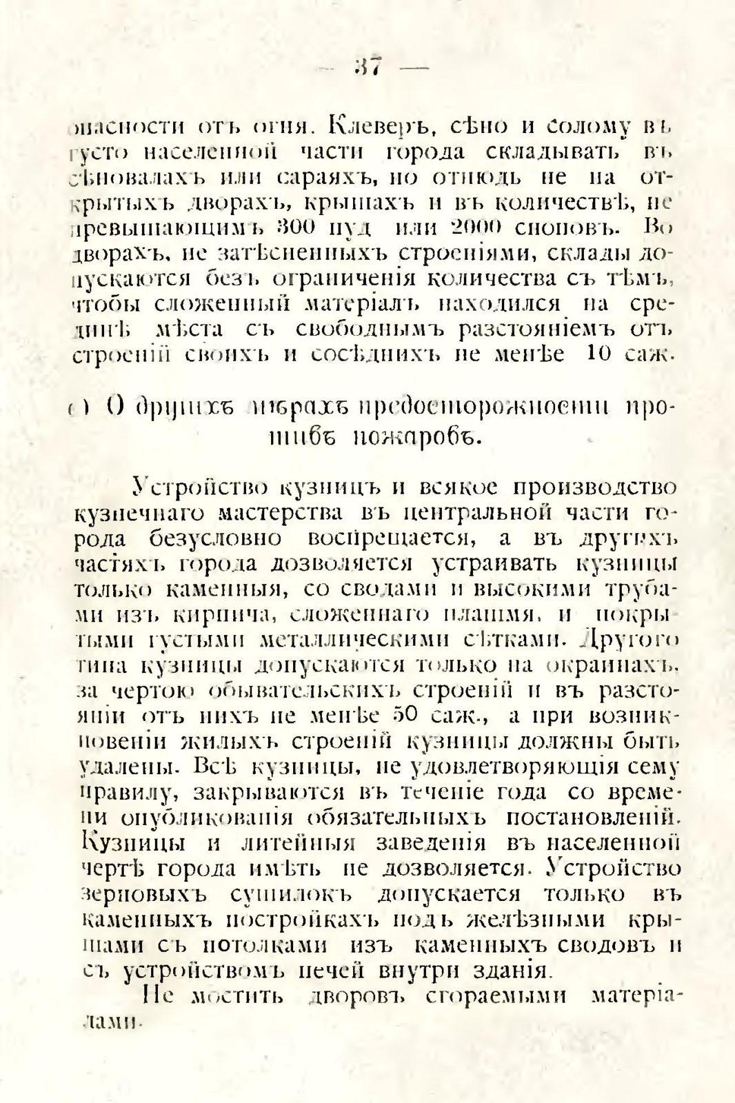 sbornik_obyazatelnyh_postanovlenii_tashkentskoi_gorodskoi_du_41