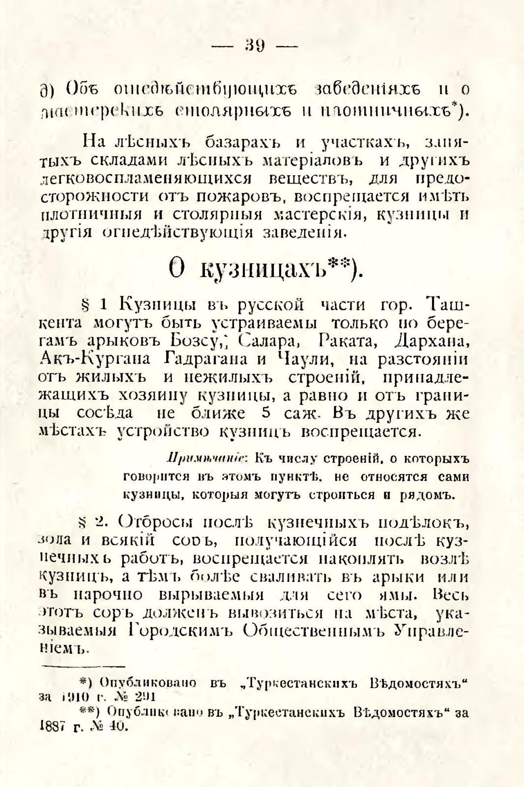 sbornik_obyazatelnyh_postanovlenii_tashkentskoi_gorodskoi_du_43