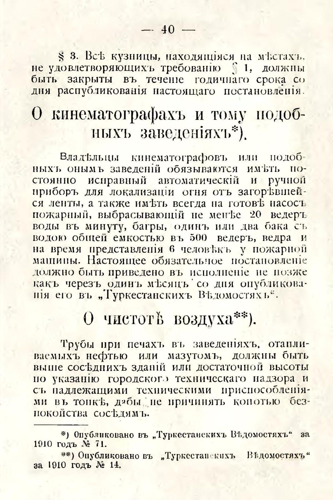 sbornik_obyazatelnyh_postanovlenii_tashkentskoi_gorodskoi_du_44