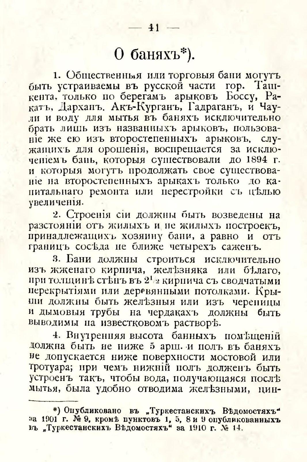 sbornik_obyazatelnyh_postanovlenii_tashkentskoi_gorodskoi_du_45
