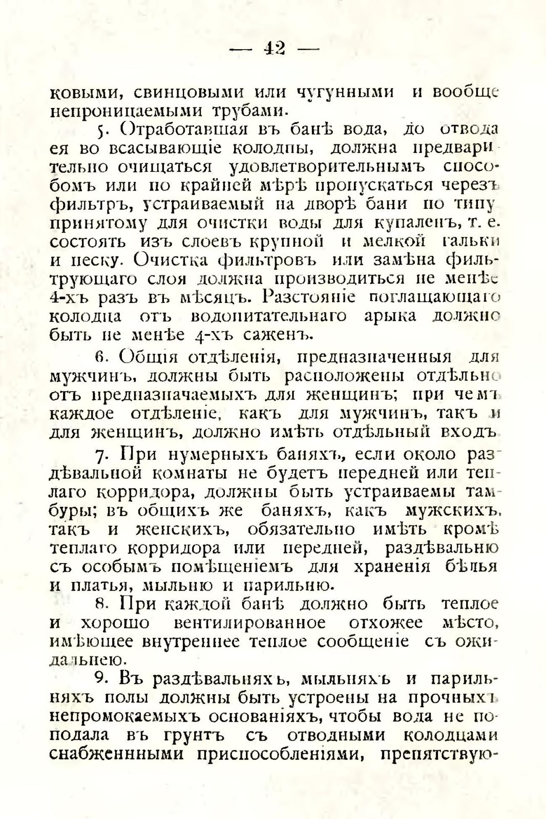 sbornik_obyazatelnyh_postanovlenii_tashkentskoi_gorodskoi_du_46