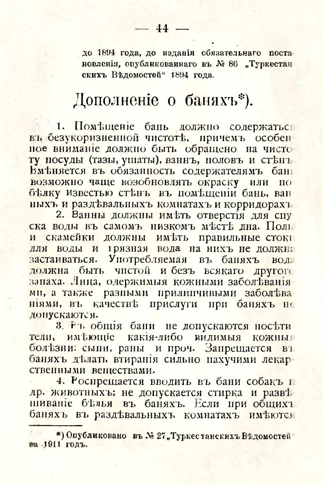 sbornik_obyazatelnyh_postanovlenii_tashkentskoi_gorodskoi_du_48