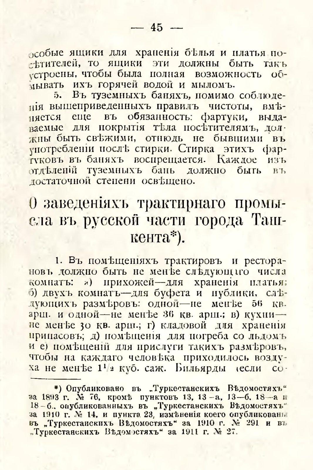 sbornik_obyazatelnyh_postanovlenii_tashkentskoi_gorodskoi_du_49