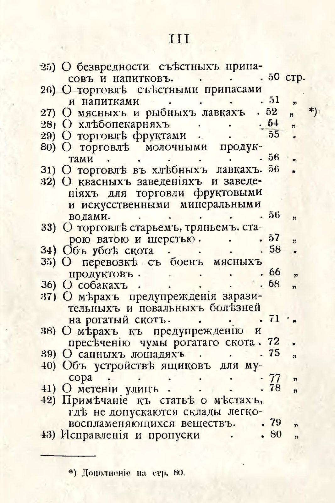 sbornik_obyazatelnyh_postanovlenii_tashkentskoi_gorodskoi_du_5
