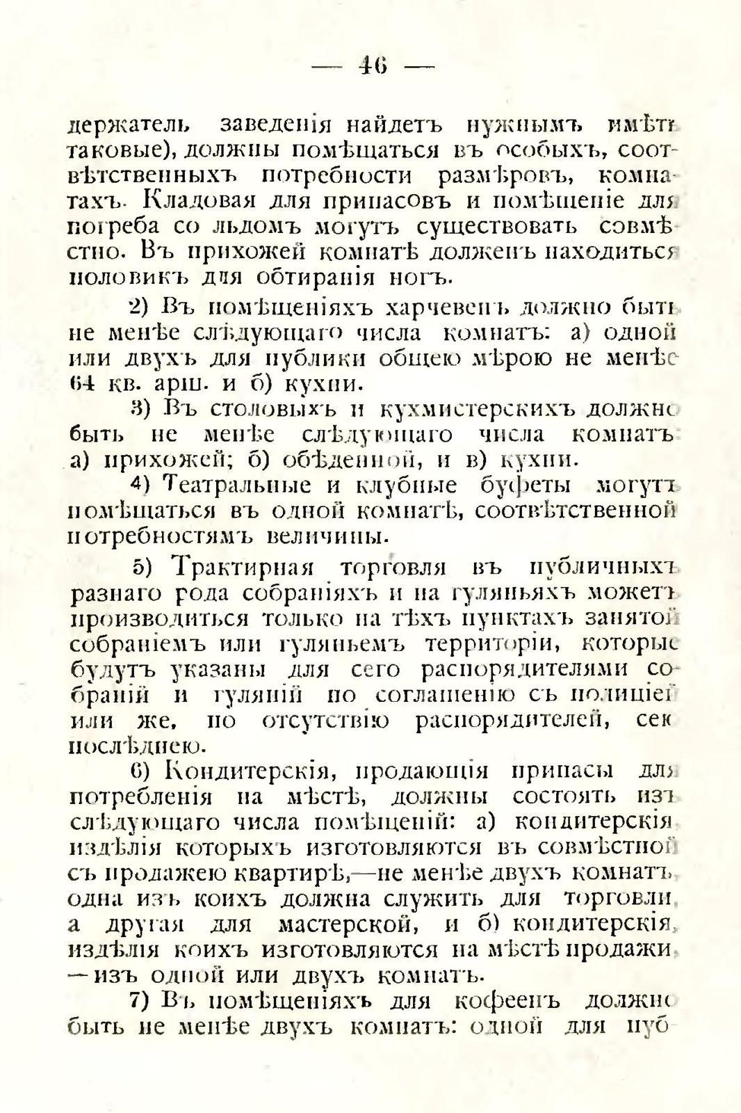 sbornik_obyazatelnyh_postanovlenii_tashkentskoi_gorodskoi_du_50