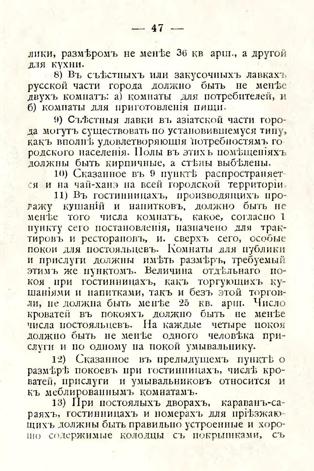 sbornik_obyazatelnyh_postanovlenii_tashkentskoi_gorodskoi_du_51