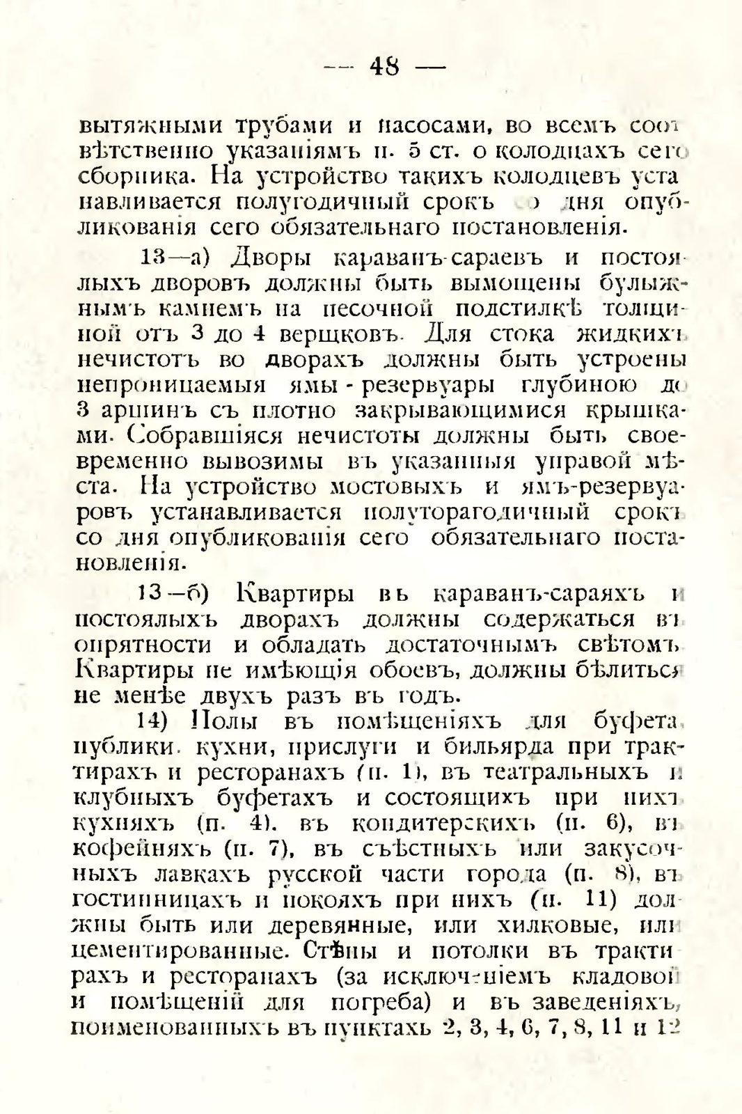 sbornik_obyazatelnyh_postanovlenii_tashkentskoi_gorodskoi_du_52