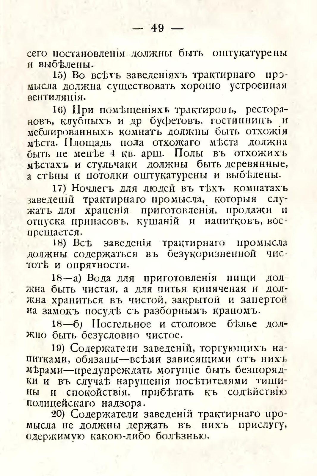 sbornik_obyazatelnyh_postanovlenii_tashkentskoi_gorodskoi_du_53