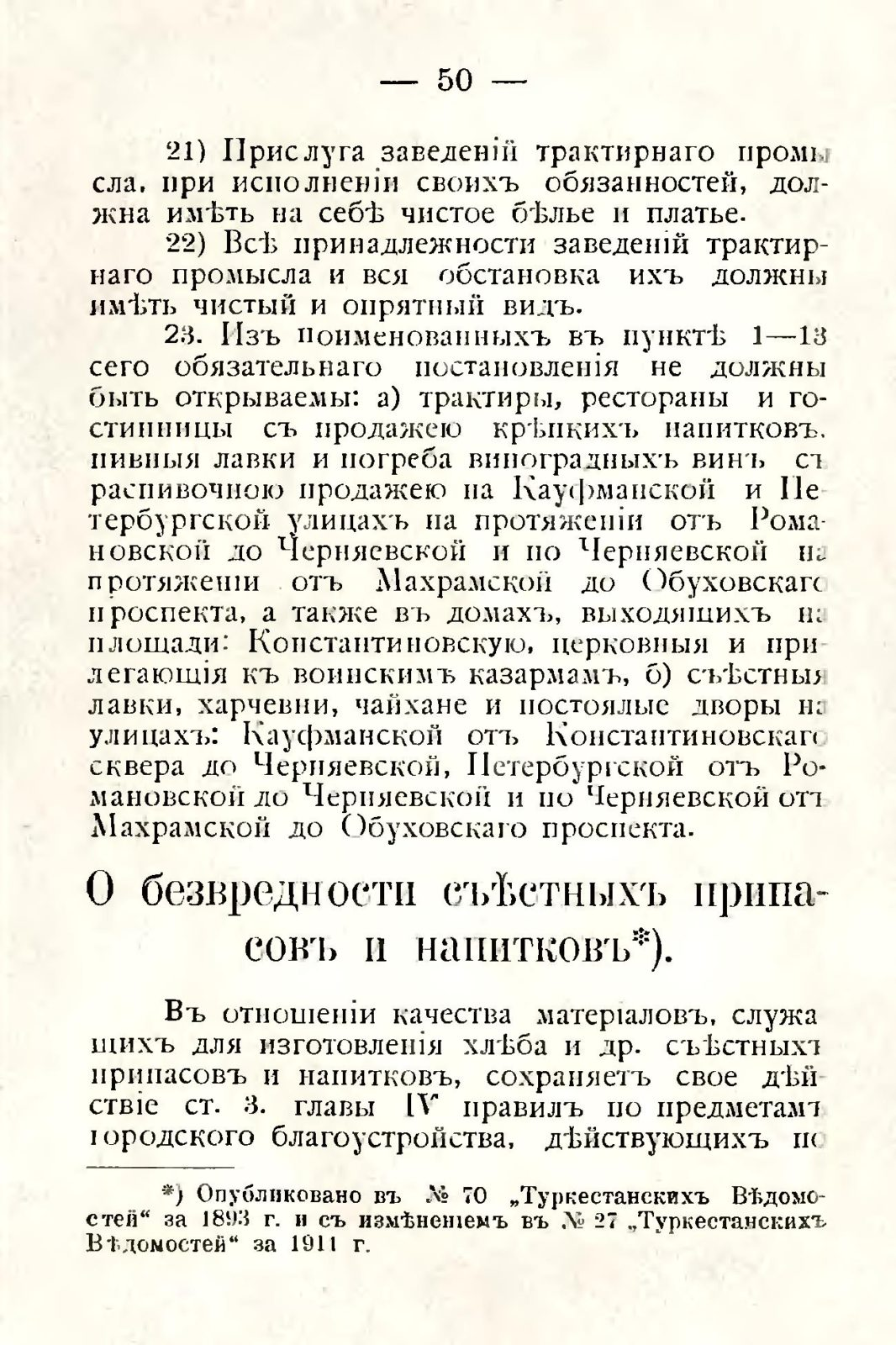 sbornik_obyazatelnyh_postanovlenii_tashkentskoi_gorodskoi_du_54
