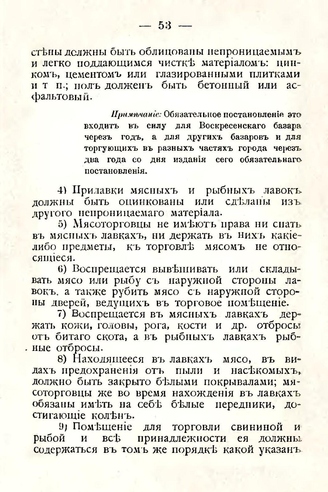 sbornik_obyazatelnyh_postanovlenii_tashkentskoi_gorodskoi_du_57