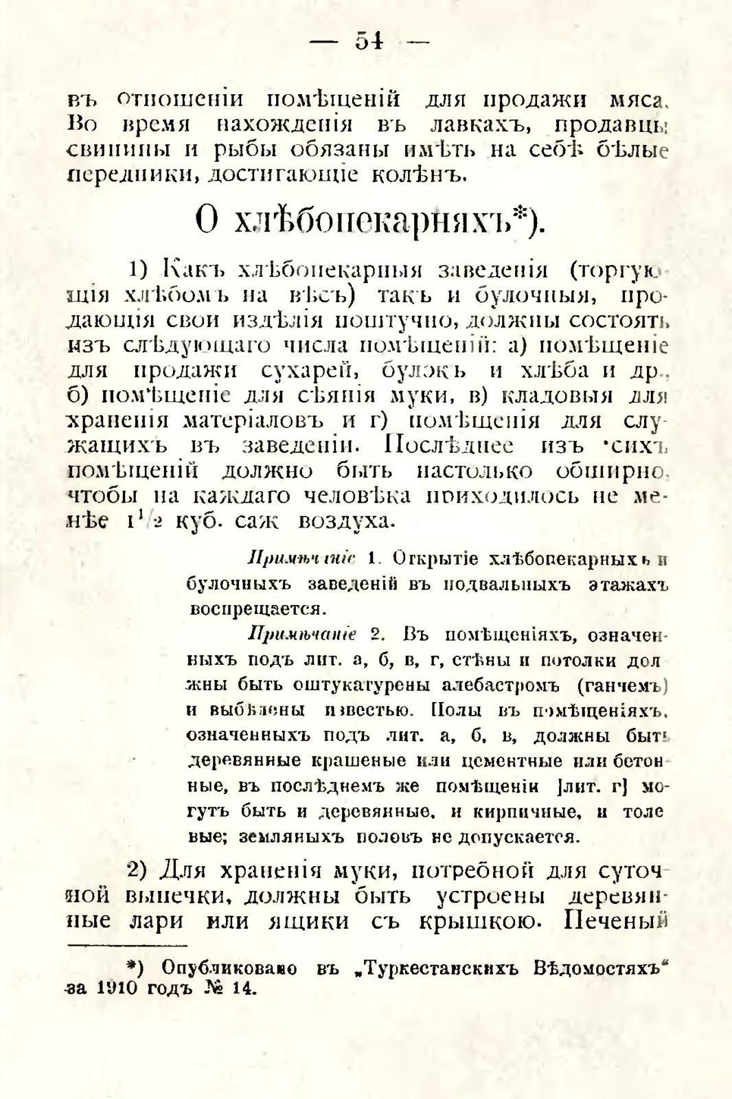 sbornik_obyazatelnyh_postanovlenii_tashkentskoi_gorodskoi_du_58