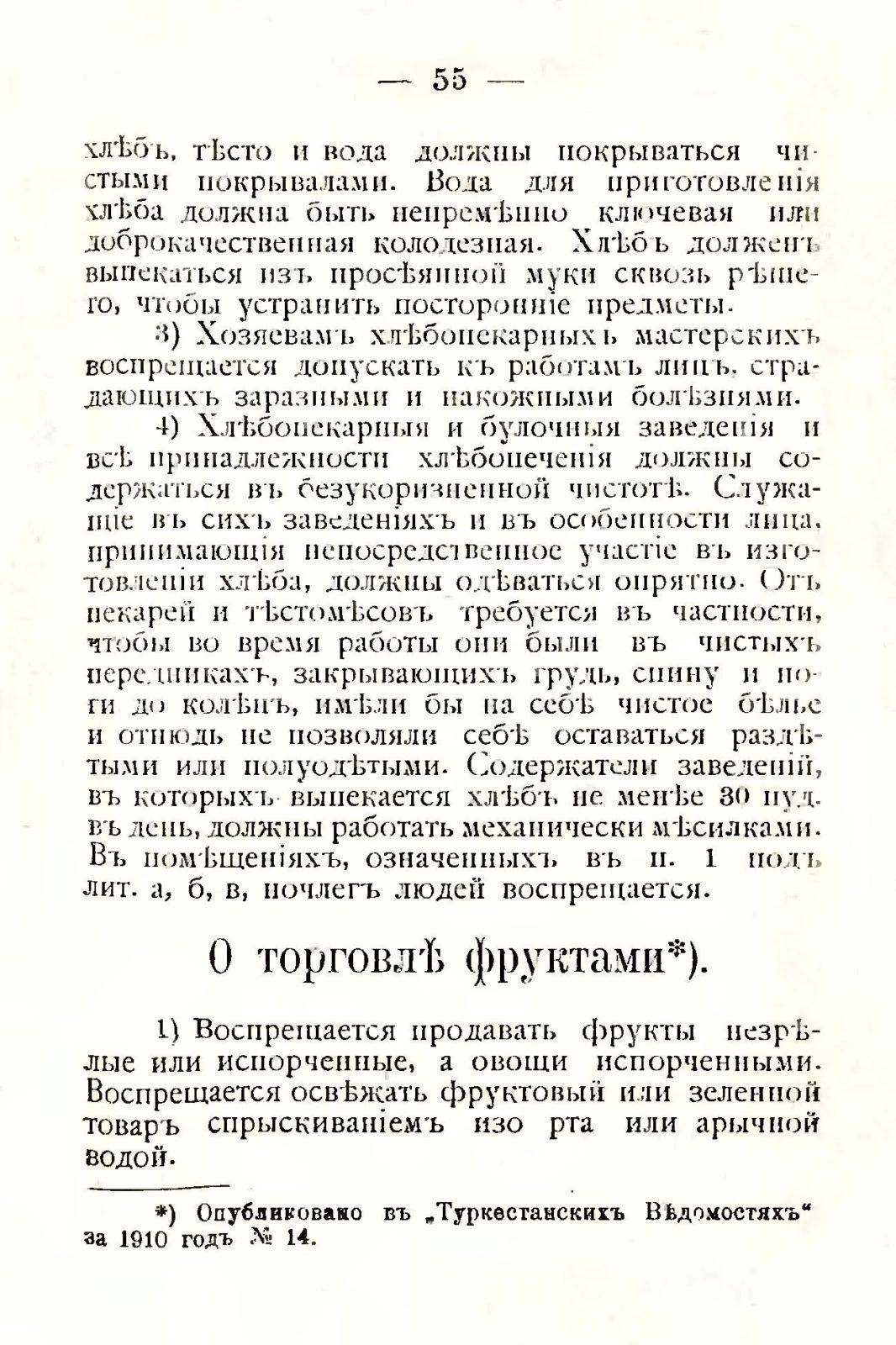 sbornik_obyazatelnyh_postanovlenii_tashkentskoi_gorodskoi_du_59