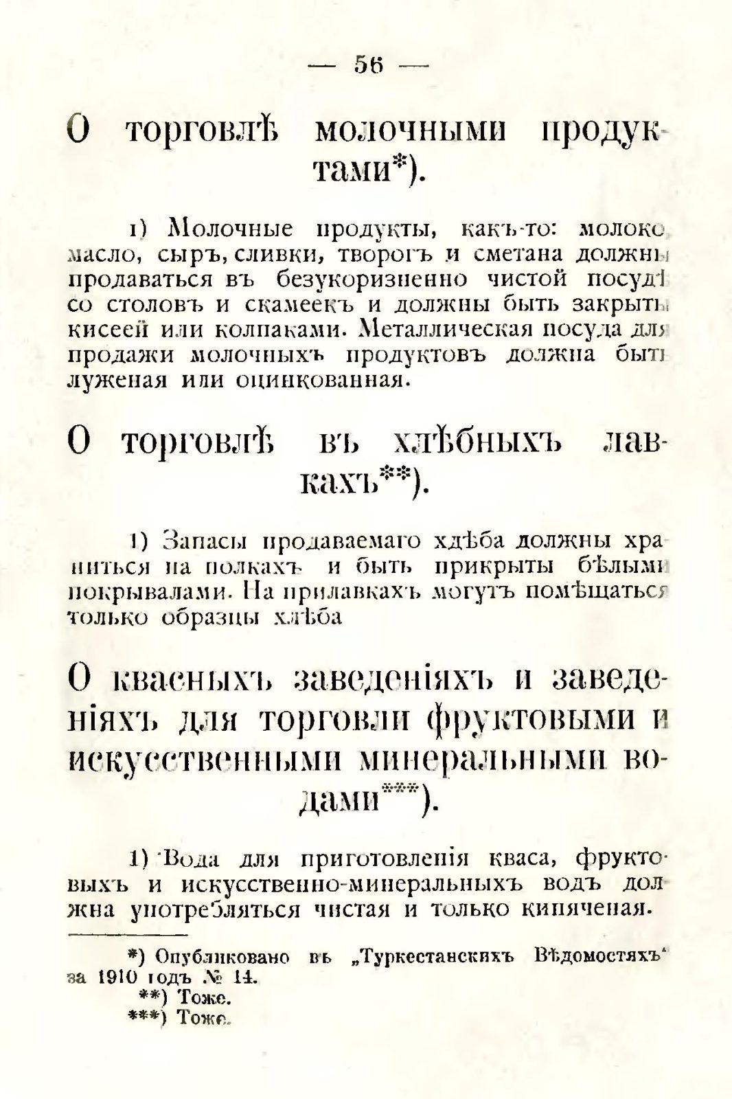 sbornik_obyazatelnyh_postanovlenii_tashkentskoi_gorodskoi_du_60