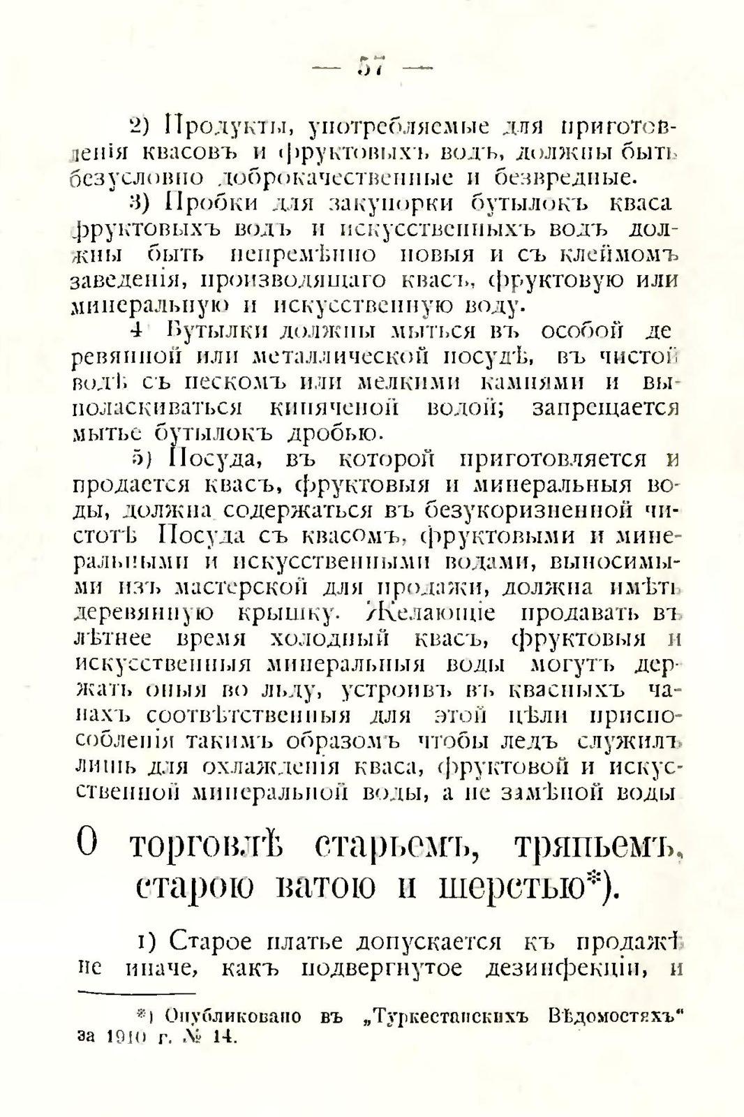 sbornik_obyazatelnyh_postanovlenii_tashkentskoi_gorodskoi_du_61