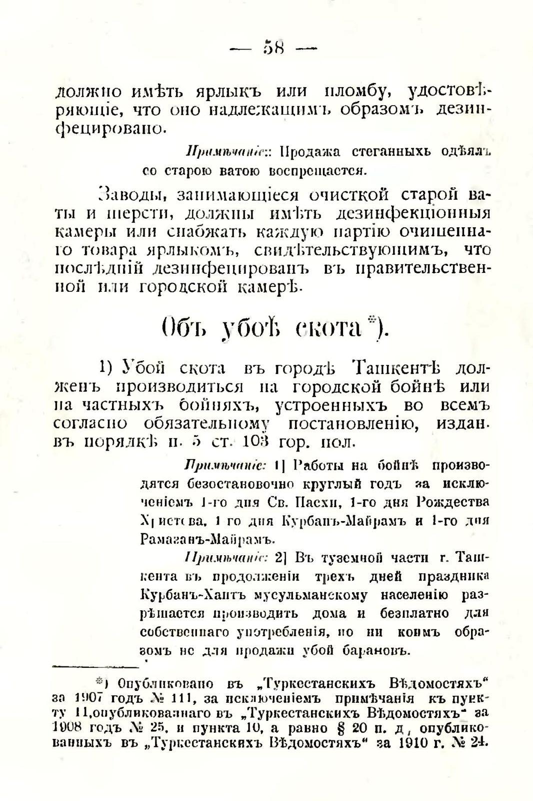 sbornik_obyazatelnyh_postanovlenii_tashkentskoi_gorodskoi_du_62