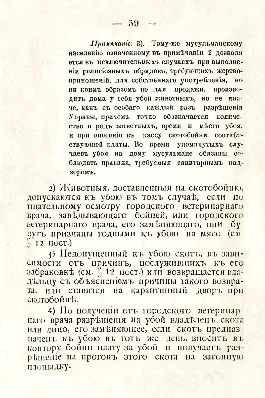sbornik_obyazatelnyh_postanovlenii_tashkentskoi_gorodskoi_du_63