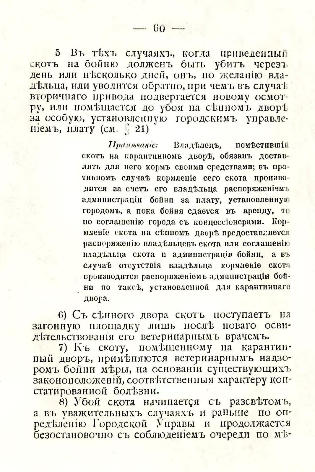 sbornik_obyazatelnyh_postanovlenii_tashkentskoi_gorodskoi_du_64