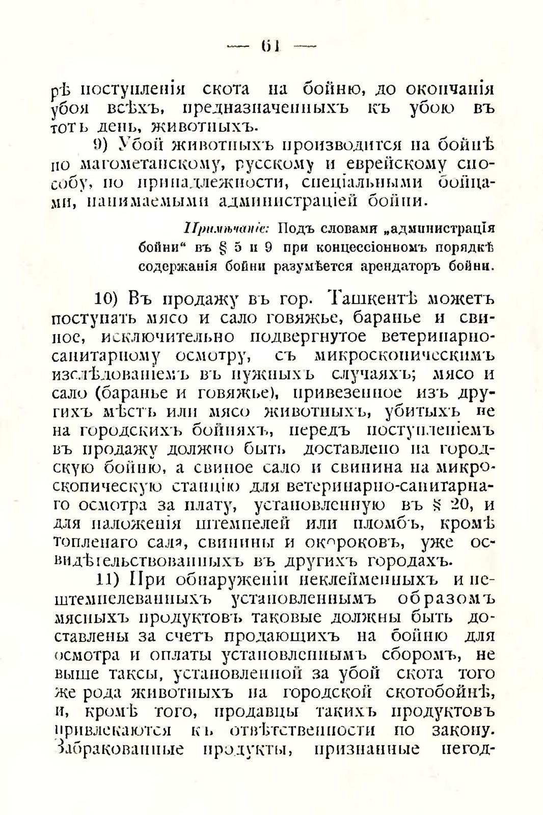 sbornik_obyazatelnyh_postanovlenii_tashkentskoi_gorodskoi_du_65