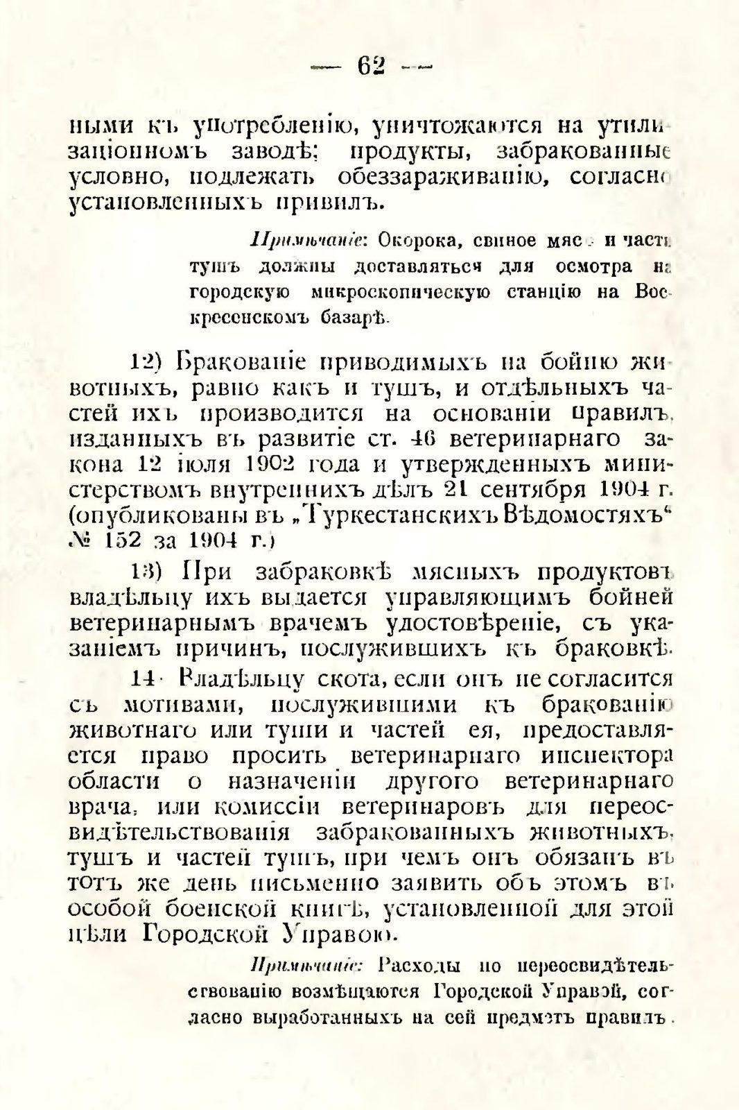 sbornik_obyazatelnyh_postanovlenii_tashkentskoi_gorodskoi_du_66