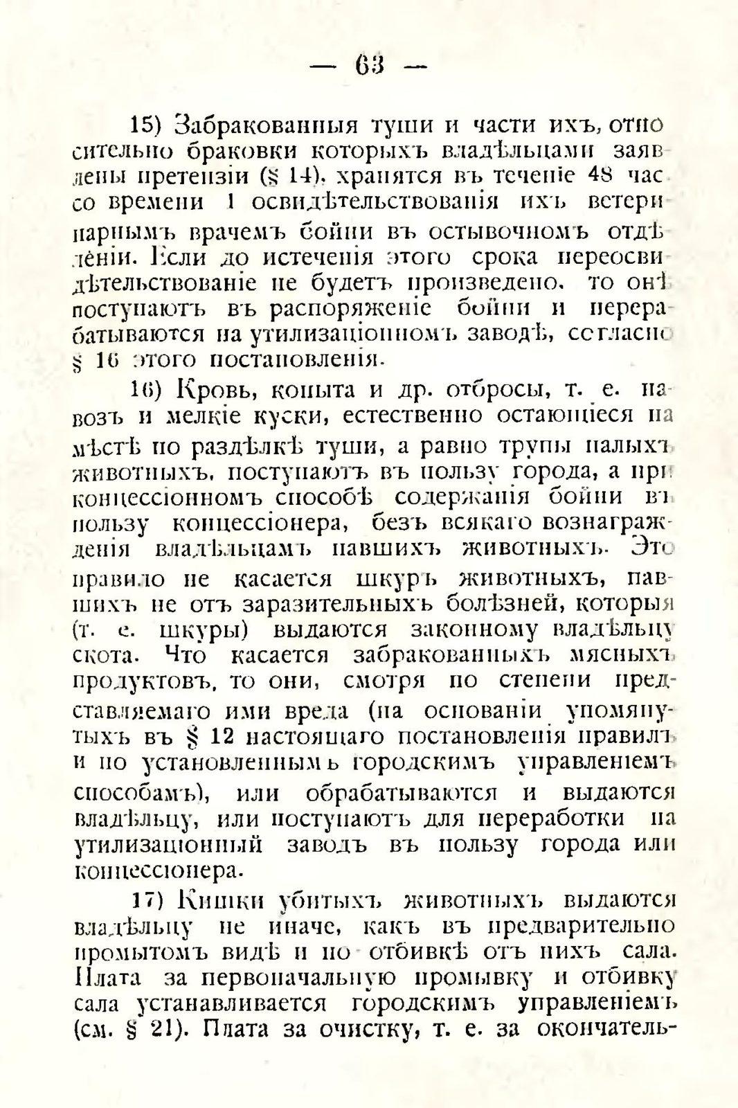 sbornik_obyazatelnyh_postanovlenii_tashkentskoi_gorodskoi_du_67