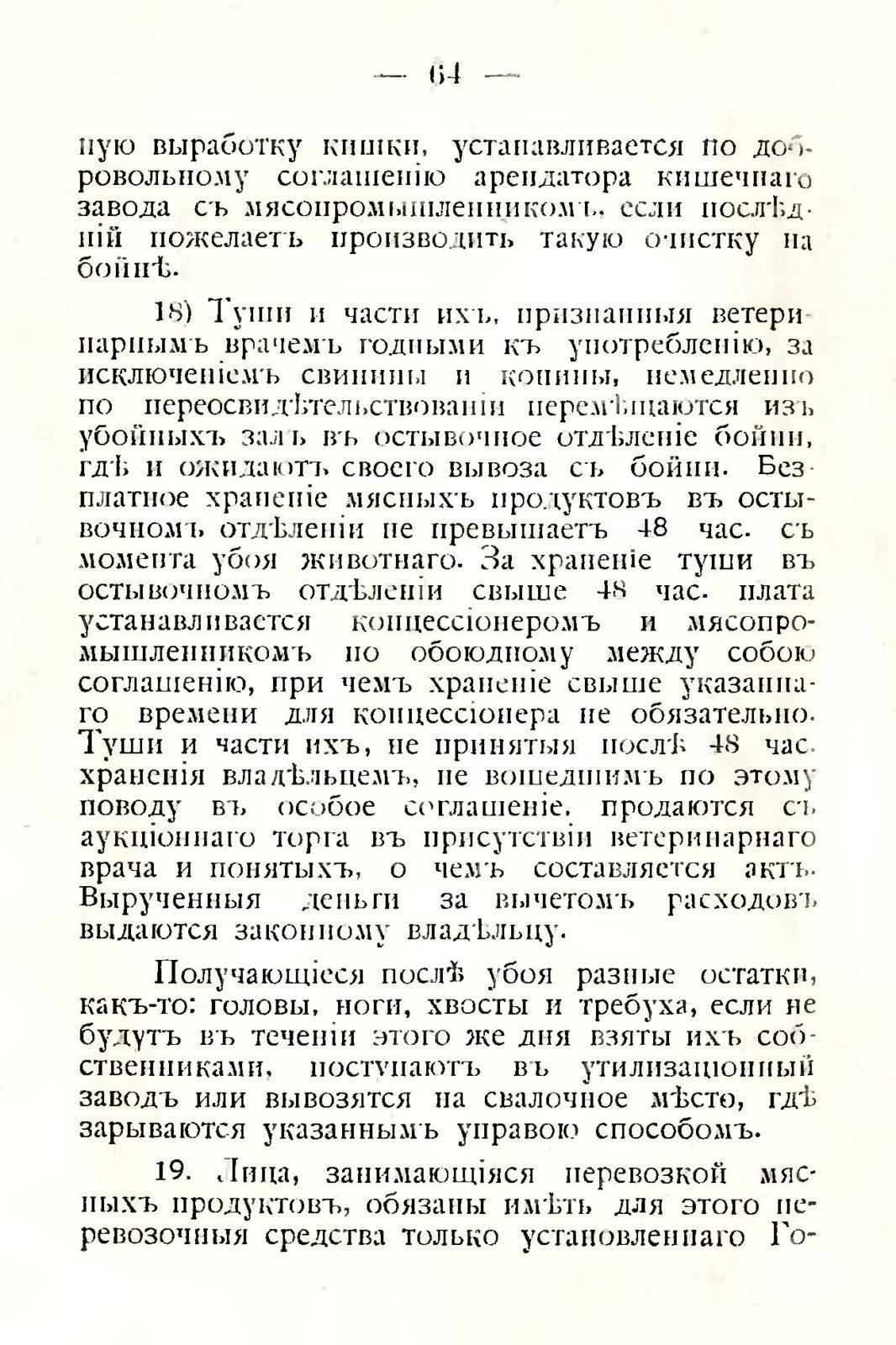 sbornik_obyazatelnyh_postanovlenii_tashkentskoi_gorodskoi_du_68