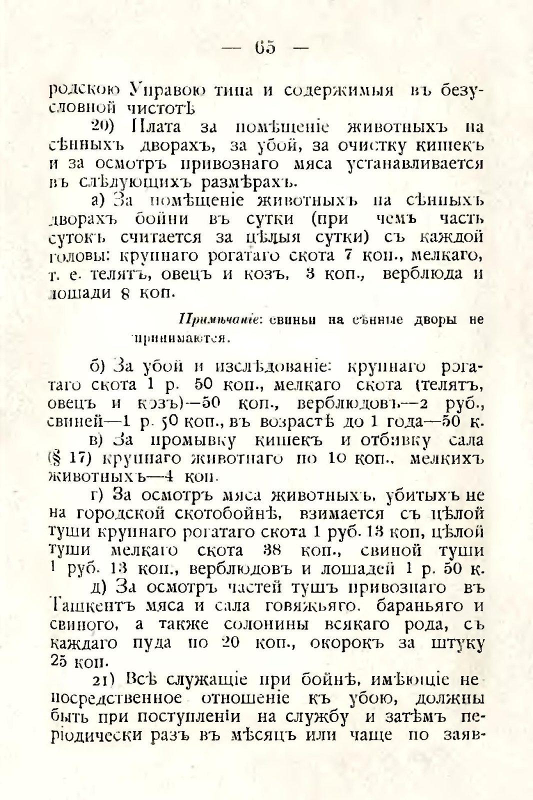 sbornik_obyazatelnyh_postanovlenii_tashkentskoi_gorodskoi_du_69