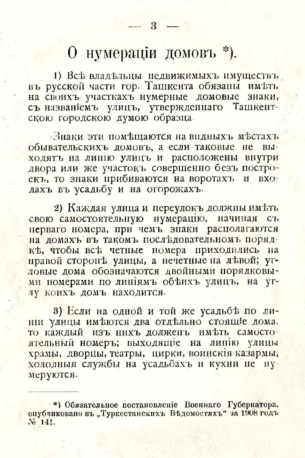 sbornik_obyazatelnyh_postanovlenii_tashkentskoi_gorodskoi_du_7