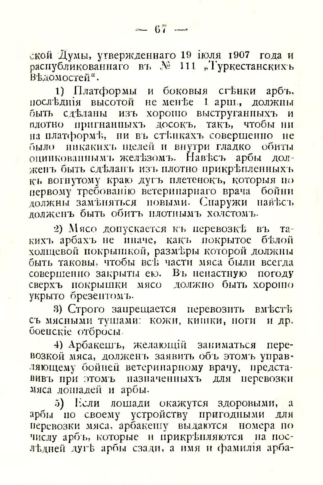 sbornik_obyazatelnyh_postanovlenii_tashkentskoi_gorodskoi_du_71