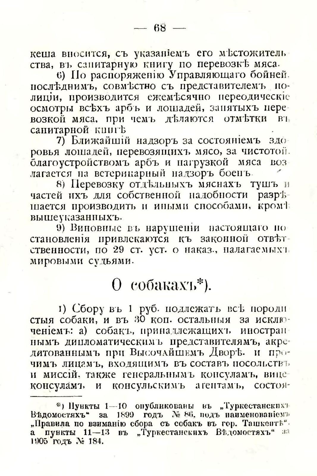 sbornik_obyazatelnyh_postanovlenii_tashkentskoi_gorodskoi_du_72