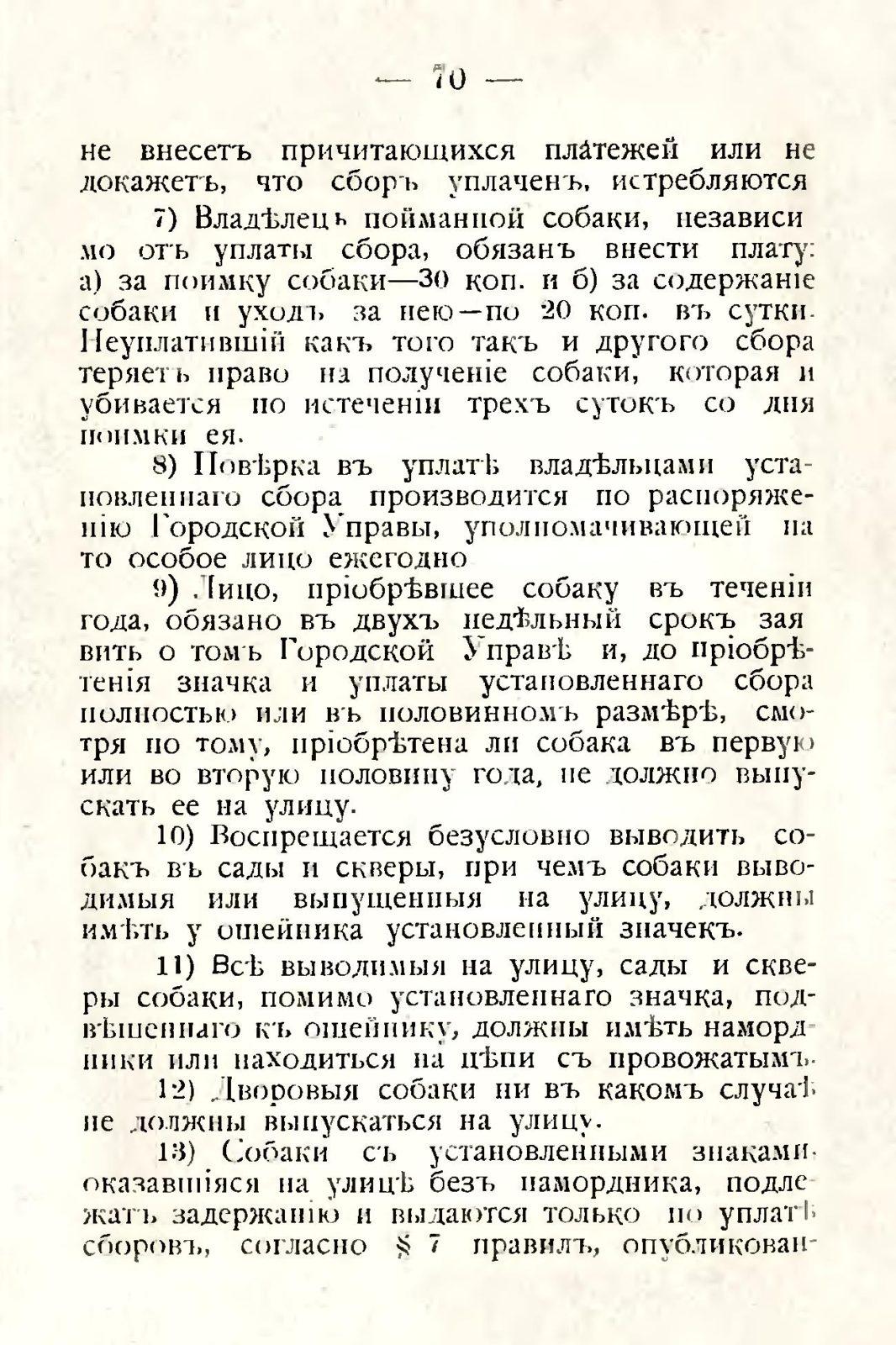 sbornik_obyazatelnyh_postanovlenii_tashkentskoi_gorodskoi_du_74