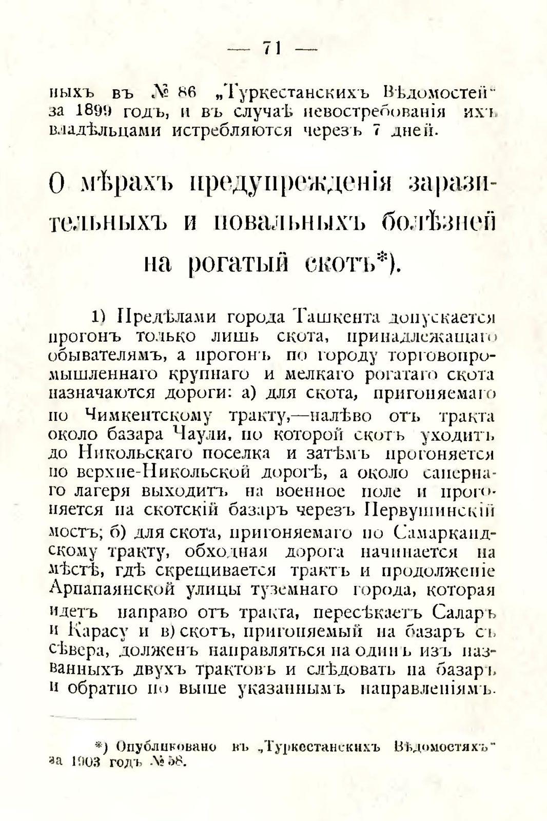sbornik_obyazatelnyh_postanovlenii_tashkentskoi_gorodskoi_du_75