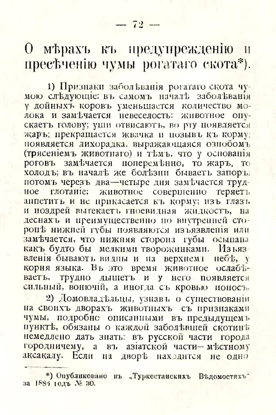 sbornik_obyazatelnyh_postanovlenii_tashkentskoi_gorodskoi_du_76