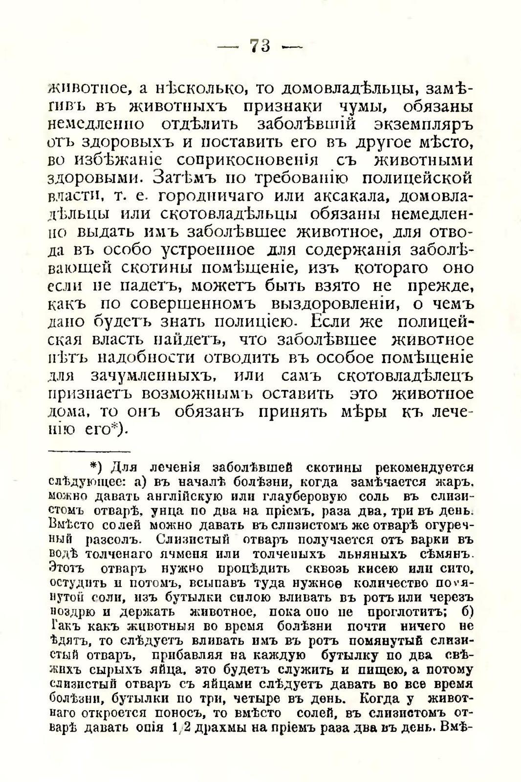 sbornik_obyazatelnyh_postanovlenii_tashkentskoi_gorodskoi_du_77