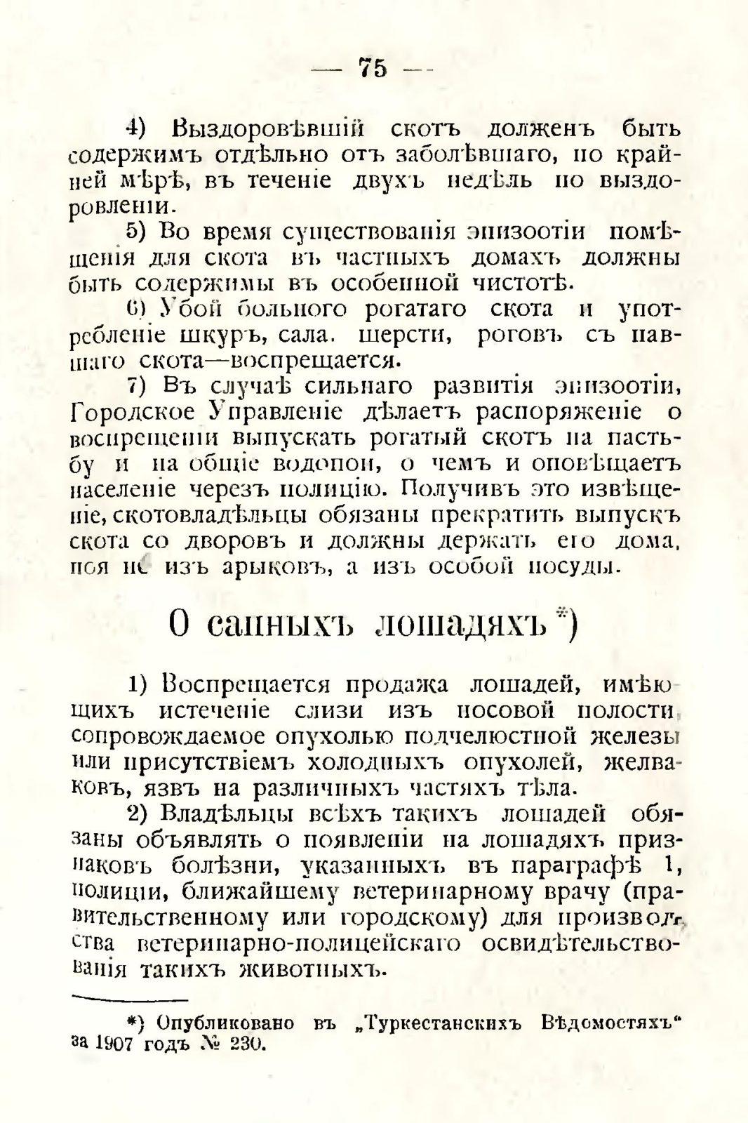 sbornik_obyazatelnyh_postanovlenii_tashkentskoi_gorodskoi_du_79