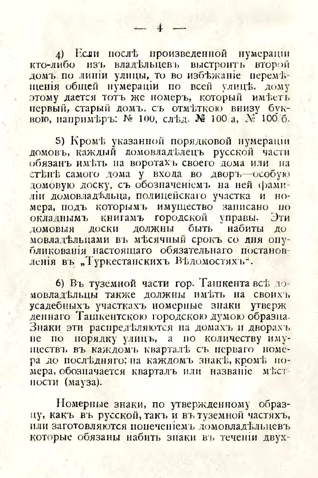 sbornik_obyazatelnyh_postanovlenii_tashkentskoi_gorodskoi_du_8