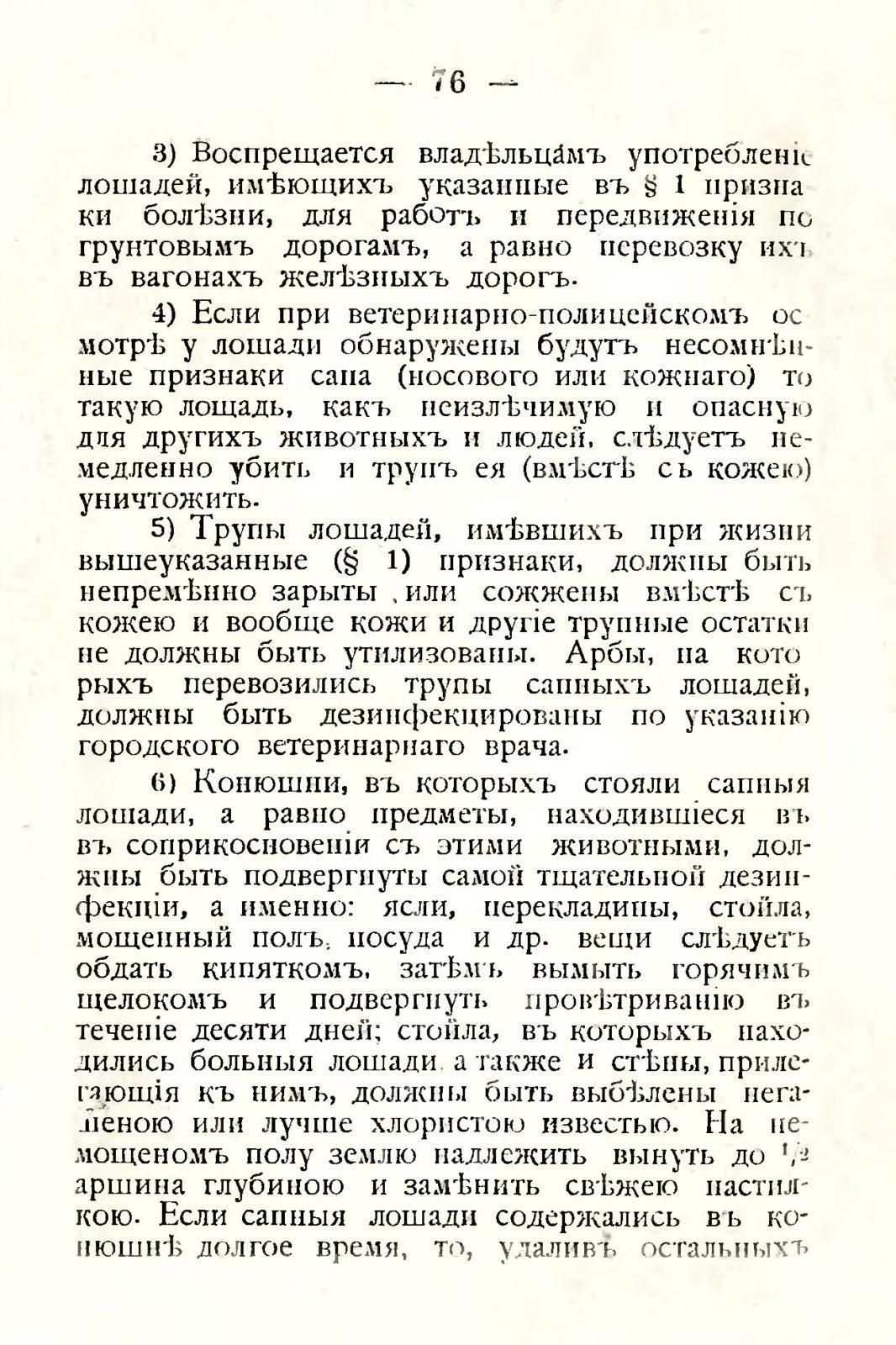 sbornik_obyazatelnyh_postanovlenii_tashkentskoi_gorodskoi_du_80