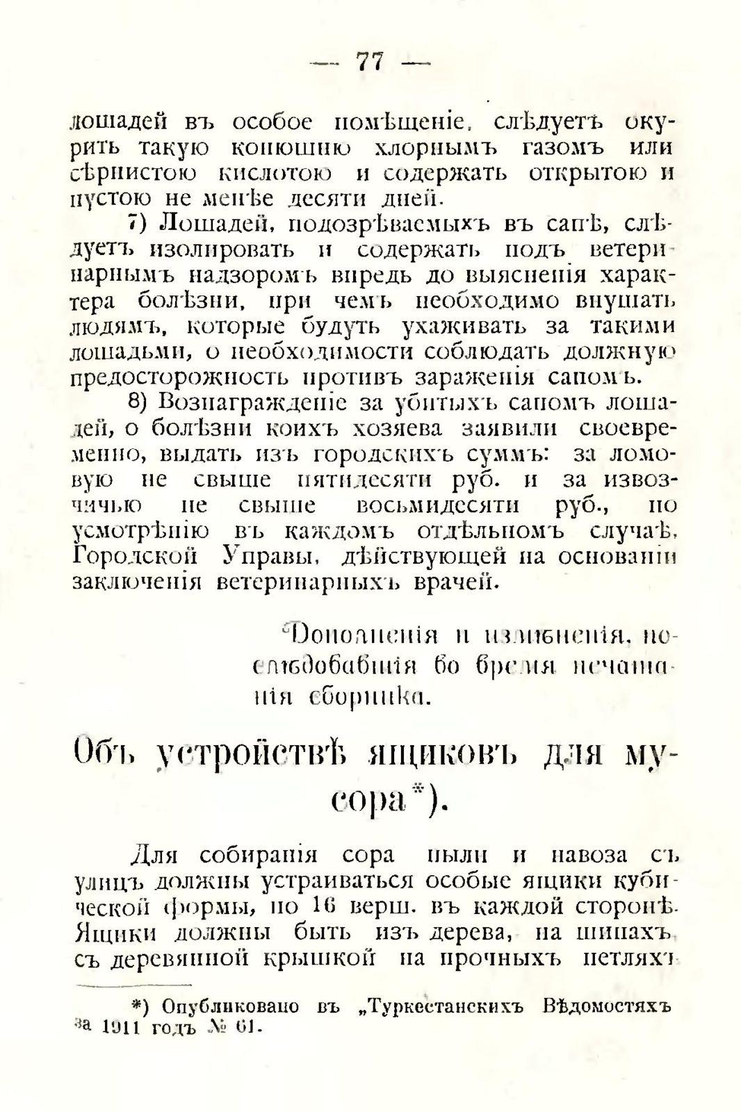 sbornik_obyazatelnyh_postanovlenii_tashkentskoi_gorodskoi_du_81