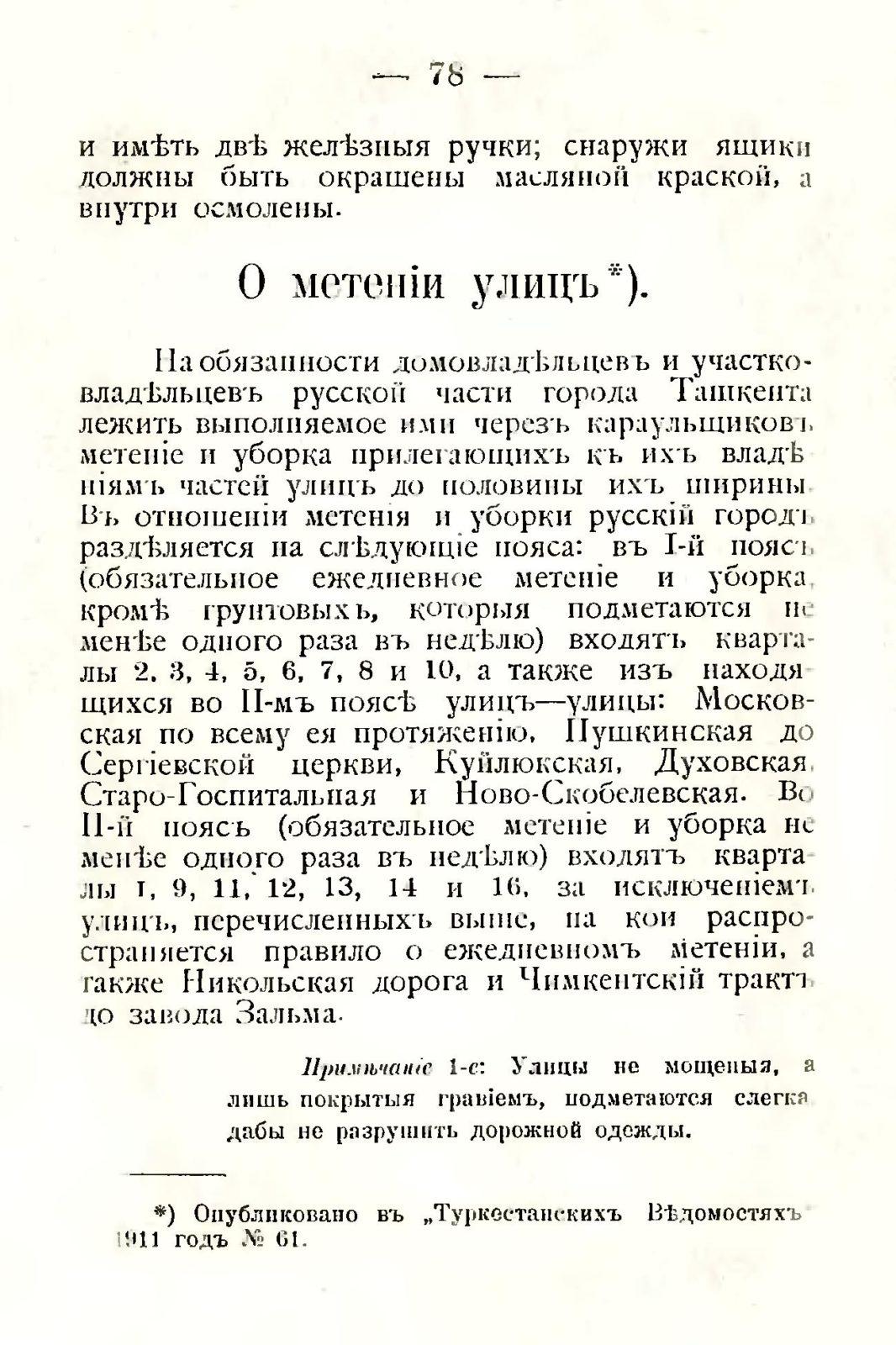 sbornik_obyazatelnyh_postanovlenii_tashkentskoi_gorodskoi_du_82