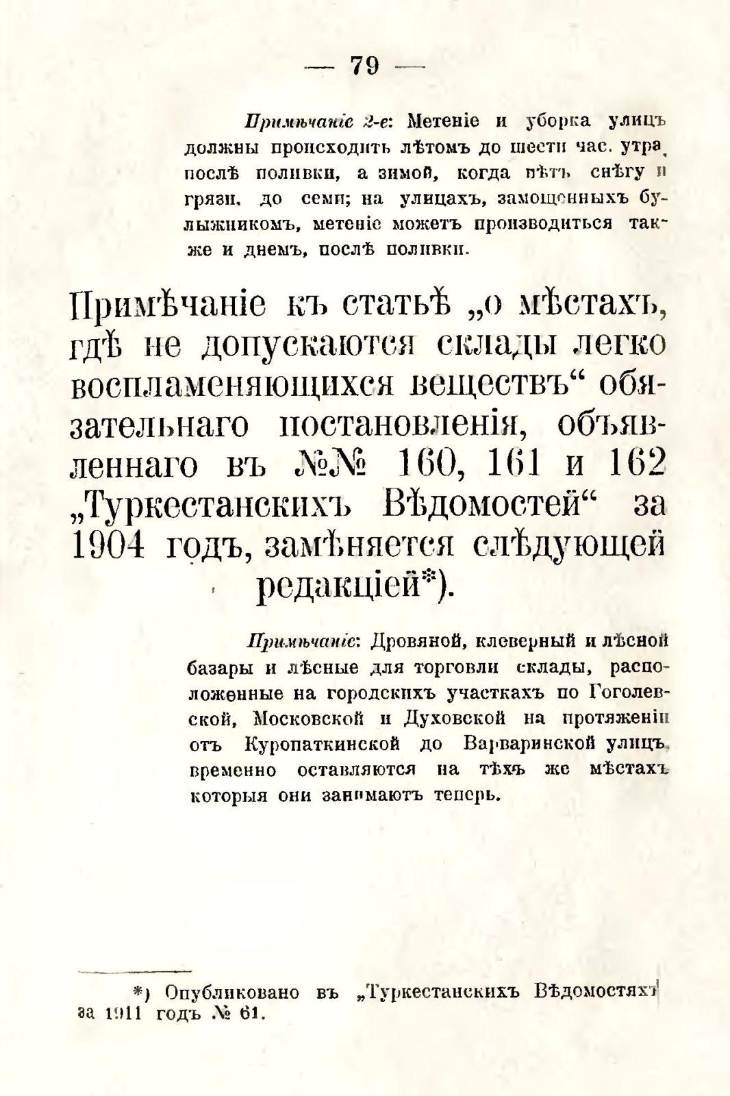 sbornik_obyazatelnyh_postanovlenii_tashkentskoi_gorodskoi_du_83