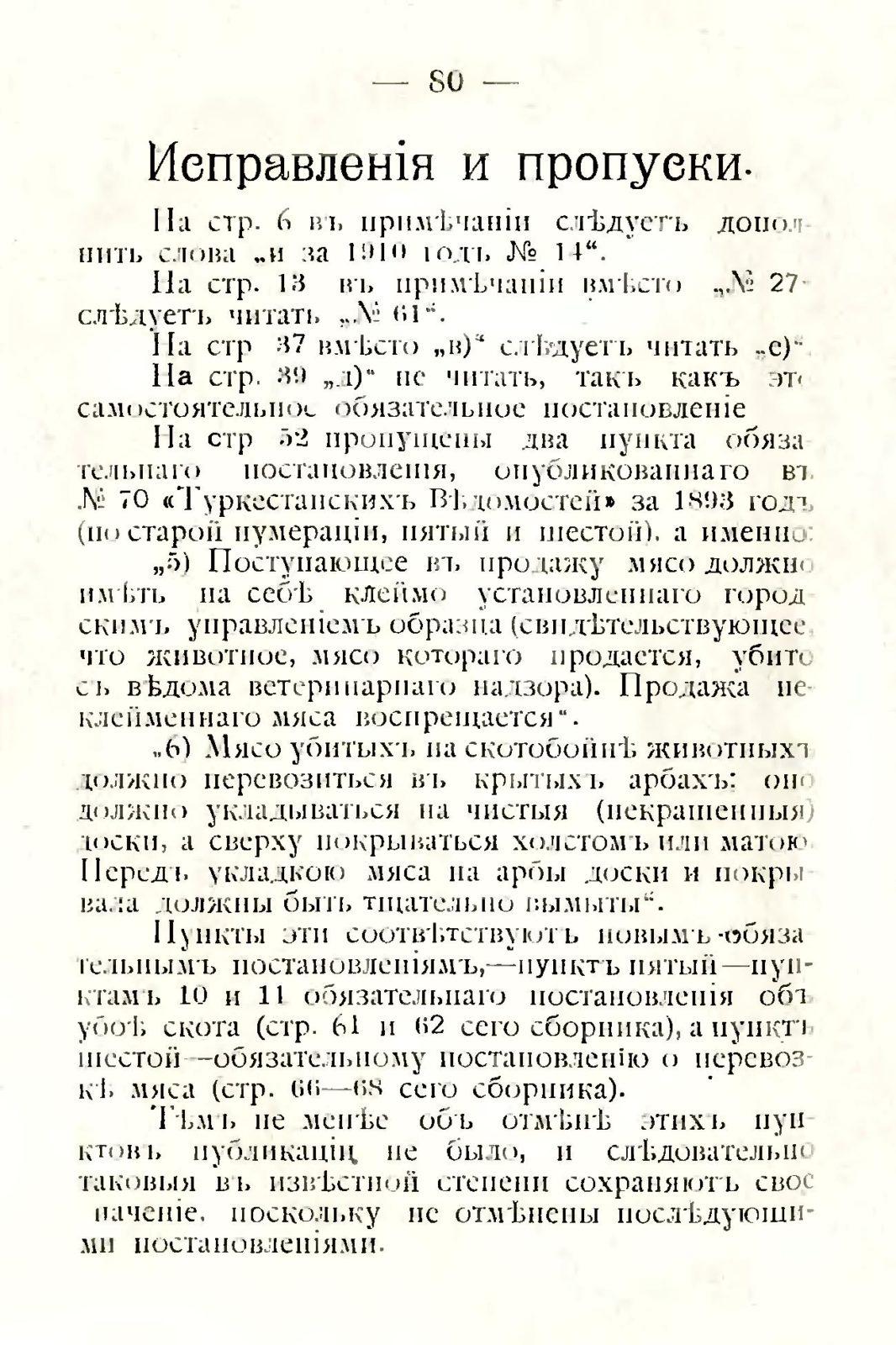 sbornik_obyazatelnyh_postanovlenii_tashkentskoi_gorodskoi_du_84