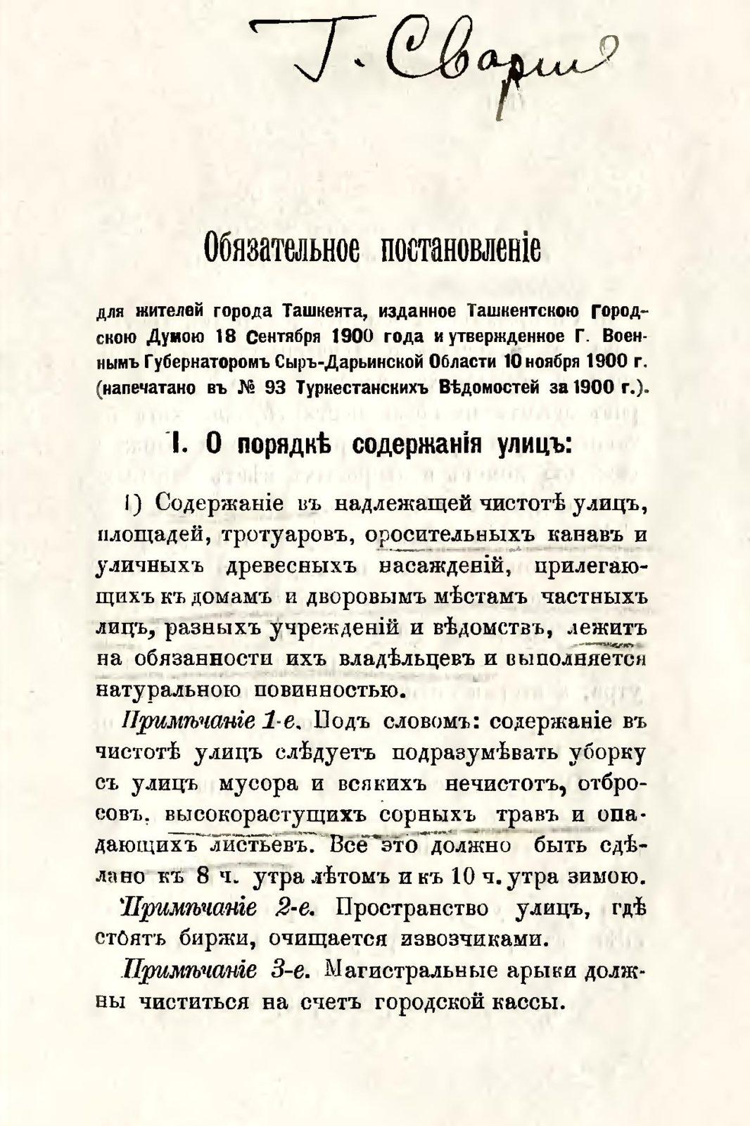 sbornik_obyazatelnyh_postanovlenii_tashkentskoi_gorodskoi_du_85